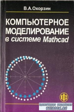 В.А. Охорзин - Компьютерное моделирование в системе Mathcad (2006)