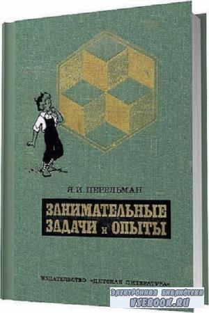Я.И. Перельман - Занимательные задачи и опыты (1972)
