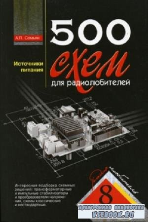 А.П. Семьян - 500 схем для радиолюбителей. Источники питания (2005)