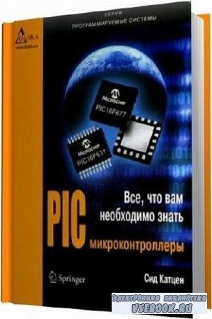 С. Катцен - PIC-микроконтроллеры. Все, что вам необходимо знать (2008)