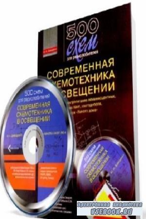 Ю.Н. Давыденко - 500 схем для радиолюбителей. Современная схемотехника в освещении (+CD) (2008)