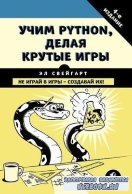 Свейгарт Эл - Учим Python, делая крутые игры, 4-е издание (2018)