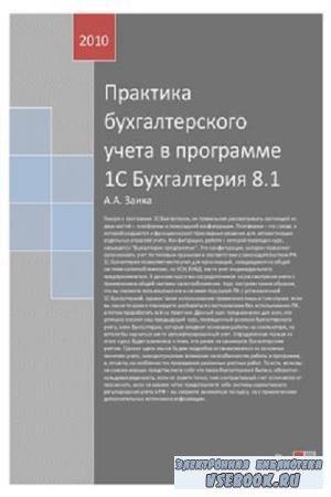 А.А. Заика - Практика бухгалтерского учета в программе 1С Бухгалтерия 8.1 (2010)
