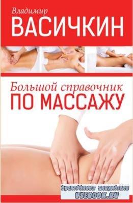 Владимир Васичкин - Большой справочник по массажу (2013)