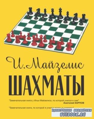 Илья Майзелис - Шахматы. Самый популярный учебник для начинающих (2018)