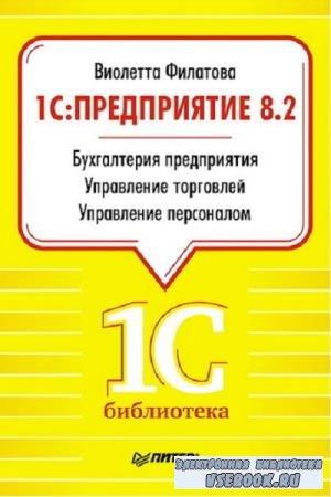 В.О. Филатова - 1С:Предприятие 8.2. Бухгалтерия предприятия.Управление торговлей. Управление персоналом (2011)