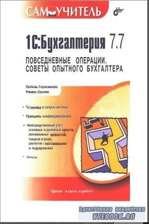 Герасимова Л. Г., Смоляк Р. В. - 1С: Бухгалтерия 7.7. Повседневные операции. Советы опытного бухгалтера (2005)