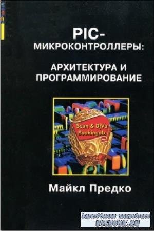 М. Предко - PIC-микроконтроллеры: архитектура и программирование (2010)