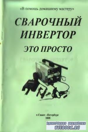 В.И.Назаров,В.И.Рыженко - Сварочный инвертор это просто (2008)