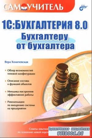 Вера Хомичевская - 1С: Бухгалтерия 8.0. Бухгалтеру от бухгалтера (2006)