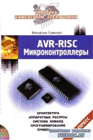 Вольфганг Трамперт - AVR-RISC Микроконтроллеры (2006)