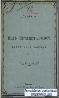 Иван Аксаков - О еврейском вопросе (1911)