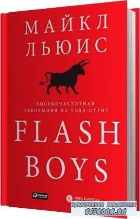 Майкл Льюис. Flash Boys. Высокочастотная революция на Уолл-Стрит (Аудиокнига)