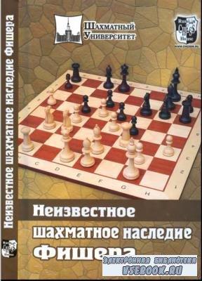 Чемпионы мира по шахматам (Бобби Фишер) (27 книг) (1972-2018)