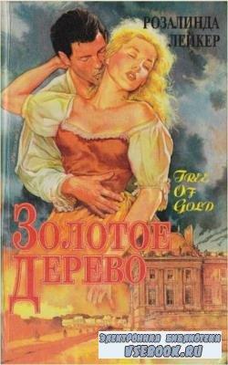 Розалинда Лейкер - Собрание сочинений (23 книги) (1995-2018)