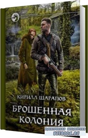 Кирилл Шарапов. Брошенная колония (Аудиокнига)
