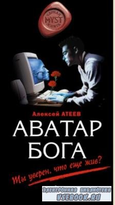 MYST. Черная книга. 18+ (57 книг) (2008-2019)