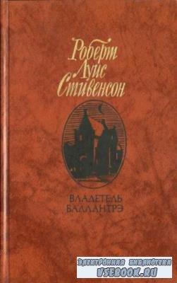 Стивенсон Р. - Владетель Баллантрэ (1987)