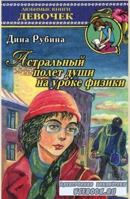 Дина Рубина - Собрание сочинений (103 книги) (1992-2019)