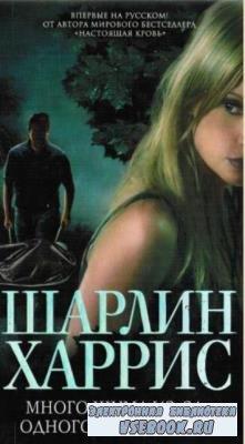 Шарлин Харрис - Собрание сочинений (20 произведений) (2005-2013)