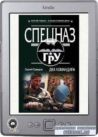 Самаров Сергей - Два командира