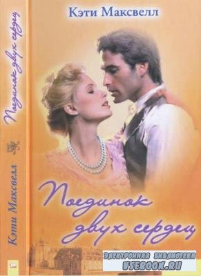 Кэти Максвелл - Собрание сочинений (10 книг) (1995-2018)