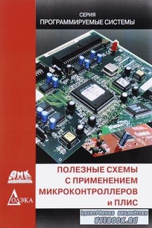 О.Д. Вальпа - Полезные схемы с применением микроконтроллеров и ПЛИС (2006)
