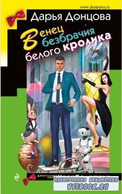Дарья Донцова - Джентльмен сыска Иван Подушкин (26 книг) (2002-2019)