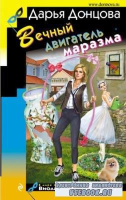 Дарья Донцова - Собрание сочинений (247 книги) (2005-2019)