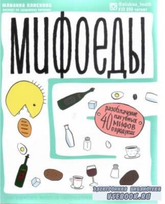 Юлианна Плискина - Мифоеды. Как перестать питаться заблуждениями на голодный желудок (2016)