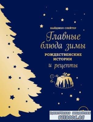 Найджел Слейтер - Главные блюда зимы. Рождественские истории и рецепты (2018)