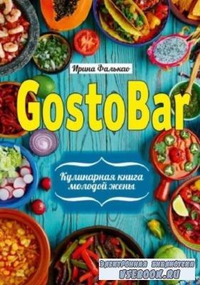 Ирина Фалькао - GostoBAR. Кулинарная книга молодой жены (2019)