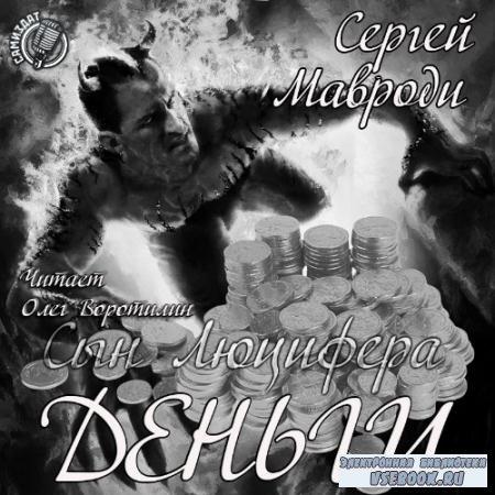 Мавроди Сергей - Сын Люцифера. Деньги (Аудиокнига)