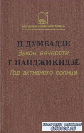 Думбадзе Н., Панджикидзе Г. Закон вечности. Год активного солнца