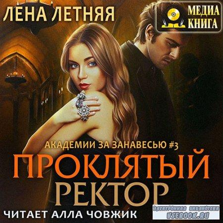 Летняя Лена - Проклятый ректор  (Аудиокнига)