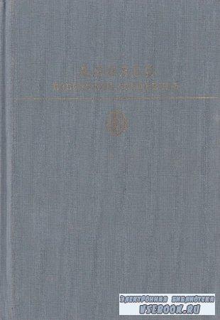 Александр Блок. Избранные сочинения