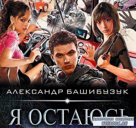 Башибузук Алексей - Я остаюсь  (Аудиокнига)