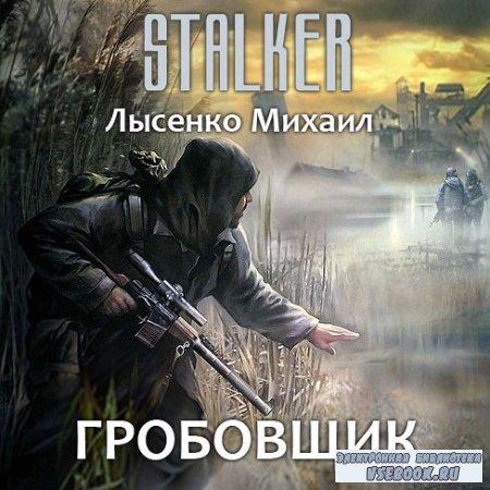 Лысенко Михаил - S.T.A.L.K.E.R. Гробовщик  (Аудиокнига)