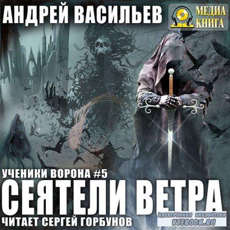 Васильев Андрей  - Сеятели ветра  (Аудиокнига)