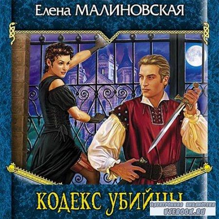 Малиновская Елена - Кодекс убийцы  (Аудиокнига)