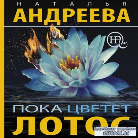 Андреева Наталья - Пока цветет лотос  (Аудиокнига)