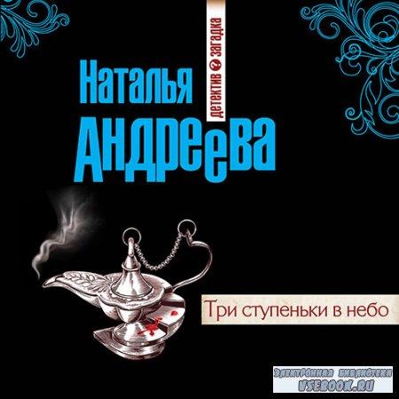 Андреева Наталья - Три ступеньки в небо  (Аудиокнига)