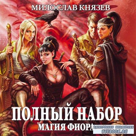 Князев Милослав - Полный набор. Магия Фиора  (Аудиокнига)