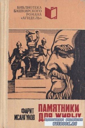 Фарит Исангулов. Памятники для живых