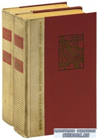 Натан Рыбак. Переяславская рада. В 2 томах