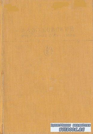 Василий Жуковский. Избранные сочинения