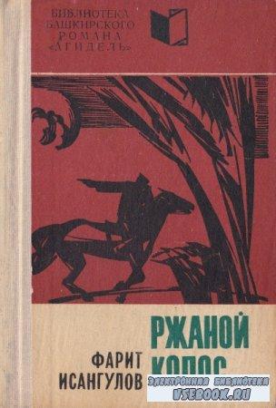 Фарит Исангулов. Ржаной колос