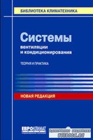 Коллектив авторов - Системы вентиляции и кондиционирования. Теория и практика (2003)