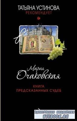 Татьяна Устинова рекомендует (45 книг) (2011-2019)