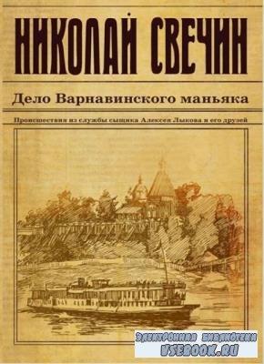 Исторический детективъ Николая Свечина и Валерия Введенского (27 книг) (2013-2018)